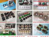 SDS系列冲床PLC维修,台湾冲床气动泵维修-大量批发PC1