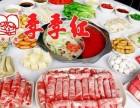 南昌季季红火锅加盟费多少 全国连锁火锅店