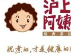 沪上阿姨加盟 沪上阿姨:加盟可靠的奶茶品牌