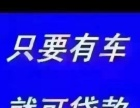 牡丹江正规贷款公司