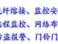 三明沙县光纤熔接监控安装永安明溪防盗报警综合布线