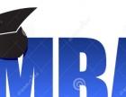 MBA商学院上课时间灵活