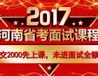 2017河南公务员面试课程0元学 河南省考面试课程