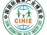 2021第29届中国国际健康产业博览会