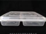 一次性透明三格饭盒 塑料可微波饭盒