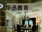 银川华丞教育室内设计师培训室内装饰装修工程设计师精英班
