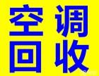 石家庄二手空调回收市场1513O122215