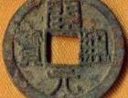 安徽哪里有鉴定交易古钱币的公司