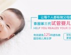 泰国试管婴儿,哪里成功率高?费用多少?哪个机构服务好?