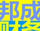 石家庄专业验资审计工商办照 代理记帐 财务咨询