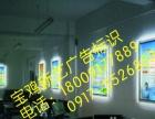 宝鸡发光字 LED发光字 精品灯箱 门店招牌 印刷