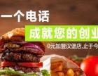 阿堡仔快餐加盟-汉堡加盟店加盟-0元加盟费用更划算