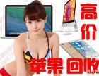 哈尔滨高价回收苹果手机6-6S P南岗道里道外香坊回收