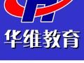 学习办公软件的学校 济宁华维电脑学校