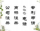 临沂罗庄河东商标注册公司注册 公司注销 专利版权申请