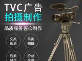广东TVC广告片拍摄制作公司