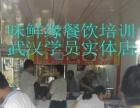 重庆小面培训 特色砂锅米线 无保留传授技术