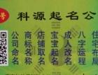 潍坊起名宝宝取名店铺撰名公司名称成人改名择吉日批八