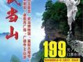 宝鸡景秀旅行社9月26日-9月30日周边计划