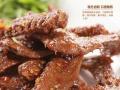 武汉正宗辣鸭脖卤味店加盟招商免费培训技术送设备
