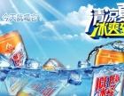 【冰峰品牌饮料 代理】加盟/加盟费用/项目详情