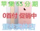 青岛买三星手机月供多少钱,分期办理手续什么条件?