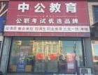 3月5号吉林省蛟河市公务员考试课程