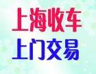 上海松江区二手车回收
