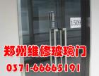 郑州维修玻璃门那一家技术比较好