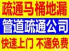 北京管道疏通-下水道疏通-马桶疏通-30分钟上门