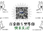 重庆 喜相逢汽车以租代购,超低首付,快速提车驾照办理