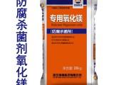 廠家供應防腐殺菌乳膠用氧化鎂 質量穩定 價合理