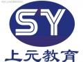 芜湖办公自动化零基础培训新年班上元教育