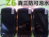 吉普JEEP Z6 乐目户外三防智能手机安卓双核泡水路虎A8 M