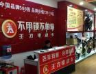 浙江王力电动车业有限公司加盟 电动车