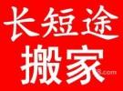 上海金山石化大众搬家搬场,专业正规