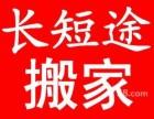 上海金山石化大眾搬家搬場,專業正規