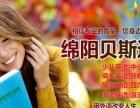绵阳贝斯达外语:暑假日语兴趣班火热报名中