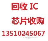 回收MAX集成IC 通讯芯片74系列 光耦EM 回收PIC