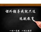 高一数学物理化学英语黄州一对一上门家教