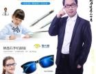牡丹江爱大爱手机眼镜可以做代理吗?中医针灸原理