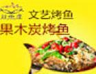 双鱼座文艺烤鱼加盟