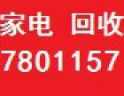 东营百信旧货回收7801157