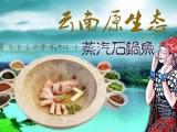 河北唐山加盟石锅鱼哪家好,当然去鑫渔啦