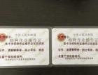 晓庄国际特种行业职业技术培训