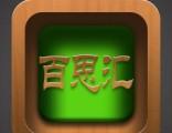 北京室内/3D/CAD/工业制图百思汇办公软件培训