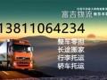北京良乡物流公司 富吉物流