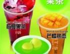麦克风冷饮加盟费多少 麦克风港式饮品奶茶加盟店