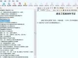 华软质量统表2019广东省建筑工程竣工验收技术资料统一用表