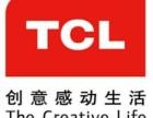 欢迎访问-昆明TCL燃气灶各区售后服务受理电话中心